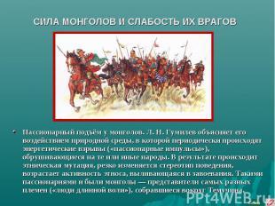 СИЛА МОНГОЛОВ И СЛАБОСТЬ ИХ ВРАГОВ Пассионарный подъём у монголов. Л. Н. Гумилев