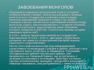 ЗАВОЕВАНИЯ МОНГОЛОВ Подчинив кочевников Центральной Азии и соседние племена Южно