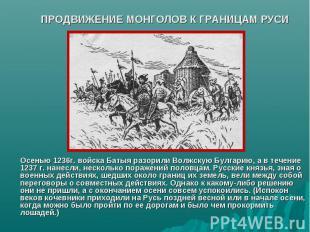 ПРОДВИЖЕНИЕ МОНГОЛОВ К ГРАНИЦАМ РУСИ