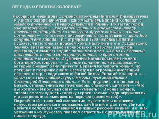 Находясь в Чернигове с рязанским князем Ингваром Ингваревичем и узнав о разорени