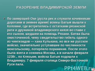 РАЗОРЕНИЕ ВЛАДИМИРСКОЙ ЗЕМЛИ По замерзшей Оке (русла рек и служили кочевникам до
