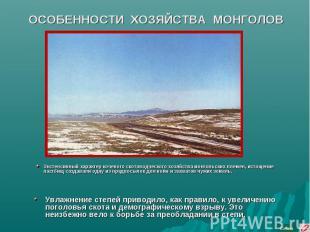 ОСОБЕННОСТИ ХОЗЯЙСТВА МОНГОЛОВ Увлажнение степей приводило, как правило, к увели