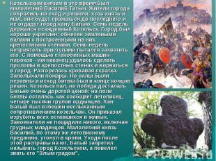Козельским князем в это время был малолетний Василий Титыч. Жители города собрал
