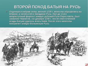 ВТОРОЙ ПОХОД БАТЫЯ НА РУСЬ Отдохнув и набрав силы, весной 1239 г. монголы обруши