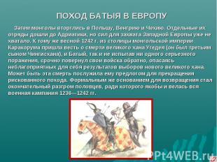 ПОХОД БАТЫЯ В ЕВРОПУ