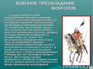 ВОЕННОЕ ПРЕОБЛАДАНИЕ МОНГОЛОВ Государственность дала прирожденным воинам-кочевни