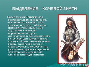ВЫДЕЛЕНИЕ КОЧЕВОЙ ЗНАТИ После того как Темучин стал всемонгольским повелителем,