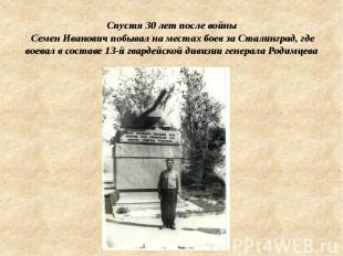 Спустя 30 лет после войны Семен Иванович побывал на местах боев за Сталинград, г