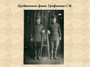 Предвоенное фото Трифонова С.И.