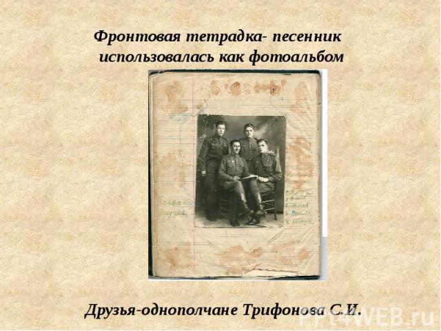 Фронтовая тетрадка- песенник использовалась как фотоальбом