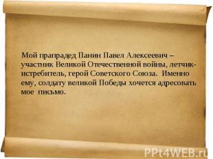 Мой прапрадед Панин Павел Алексеевич – участник Великой Отечественной войны, лет