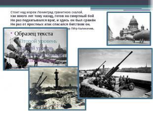 Стоит над морем Ленинград гранитною скалой, Как много лет тому назад, готов на с