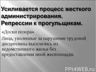«Доски позора» «Доски позора» Лица, уволенные за нарушение трудовой дисциплины в
