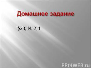 §23, № 2,4 §23, № 2,4
