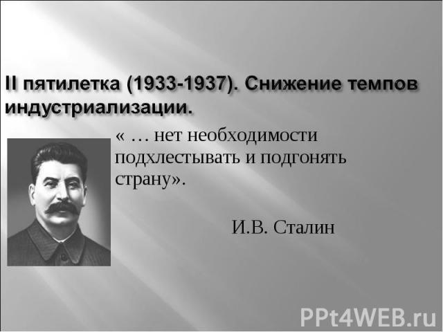 « … нет необходимости подхлестывать и подгонять страну». « … нет необходимости подхлестывать и подгонять страну». И.В. Сталин