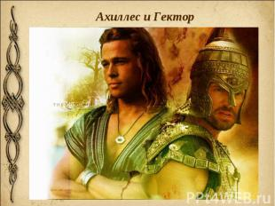 Ахиллес и Гектор