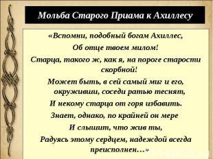 Мольба Старого Приама к Ахиллесу «Вспомни, подобный богам Ахиллес, Об отце твоем