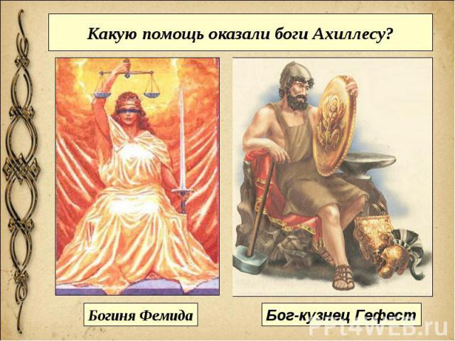 Какую помощь оказали боги Ахиллесу?