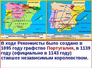 В ходе Реконкисты было создано в 1095 году графство Португалия, в 1139 году (офи