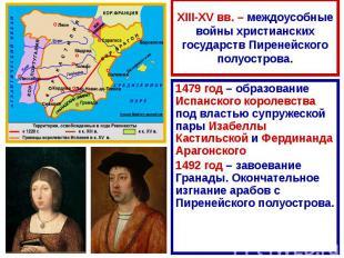 XIII-XV вв. – междоусобные войны христианских государств Пиренейского полуостров