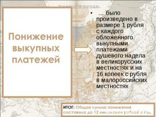… было произведено в размере 1 рубля с каждого обложенного выкупными платежами д
