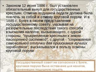 Законом 12 июня 1886 г. был установлен обязательный выкуп для государственных кр