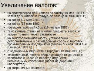 на спирт(сперва до 8 копеек по закону 19 мая 1881 г., затем до 9 копеек за граду