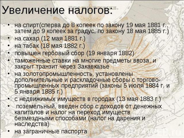 на спирт(сперва до 8 копеек по закону 19 мая 1881 г., затем до 9 копеек за градус, по закону 18 мая 1885 г.) на спирт(сперва до 8 копеек по закону 19 мая 1881 г., затем до 9 копеек за градус, по закону 18 мая 1885 г.) на сахар (12 мая 1881 г.) на та…