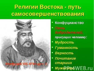 Религии Востока - путь самосовершенствования Конфуцианство Пять добродетелей, пр