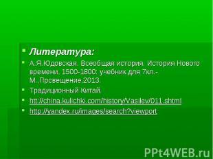 Литература: А.Я.Юдовская. Всеобщая история. История Нового времени, 1500-1800: у
