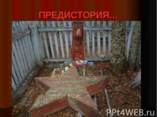 ПРЕДИСТОРИЯ… На нашем кладбище есть необычная могила: красный деревянный обелиск