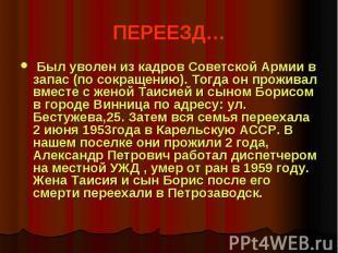 ПЕРЕЕЗД… Был уволен из кадров Советской Армии в запас (по сокращению). Тогда он