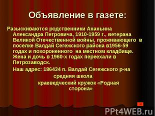 Объявление в газете: Разыскиваются родственники Ананьина Александра Петровича, 1