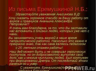 Из письма Еремушкиной Н.Б.: Здравствуйте уважаемая Анисимова В.Д! Хочу сказать о