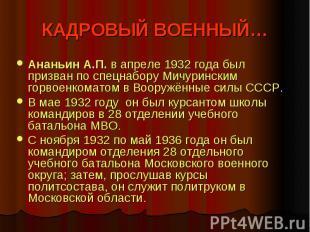 КАДРОВЫЙ ВОЕННЫЙ… Ананьин А.П. в апреле 1932 года был призван по спецнабору Мичу