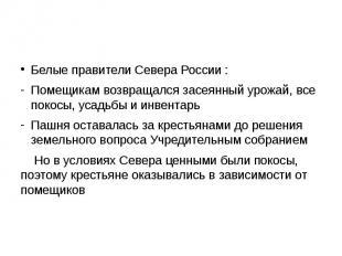 Белые правители Севера России : Помещикам возвращался засеянный урожай, все поко