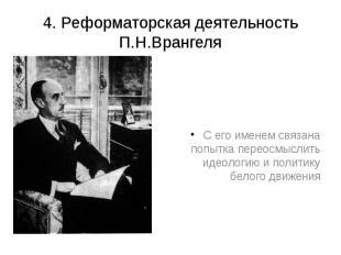 4. Реформаторская деятельность П.Н.Врангеля