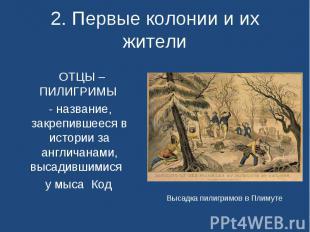 ОТЦЫ – ПИЛИГРИМЫ ОТЦЫ – ПИЛИГРИМЫ - название, закрепившееся в истории за англича