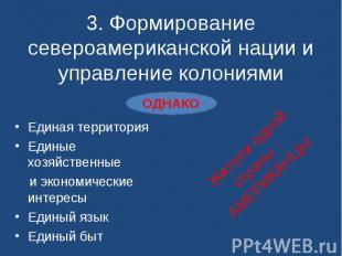 Единая территория Единые хозяйственные и экономические интересы Единый язык Един