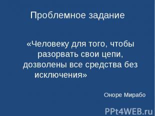 «Человеку для того, чтобы разорвать свои цепи, дозволены все средства без исключ