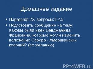 Параграф 22, вопросы:1,2,5 Параграф 22, вопросы:1,2,5 Подготовить сообщение на т