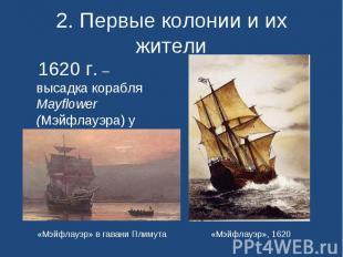 1620 г. – высадка корабля Mayflower (Мэйфлауэра) у мыса Код 1620 г. – высадка ко