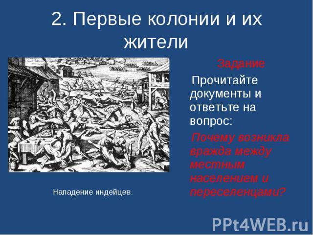 Задание Задание Прочитайте документы и ответьте на вопрос: Почему возникла вражда между местным населением и переселенцами?