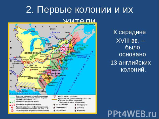 К середине К середине XVIII вв. – было основано 13 английских колоний.
