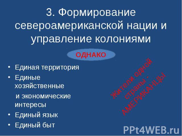 Единая территория Единые хозяйственные и экономические интересы Единый язык Единый быт