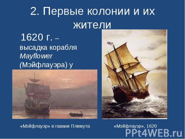 1620 г. – высадка корабля Mayflower (Мэйфлауэра) у мыса Код 1620 г. – высадка корабля Mayflower (Мэйфлауэра) у мыса Код