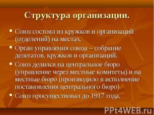 Союз состоял из кружков и организаций (отделений) на местах. Союз состоял из кру