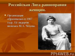 Организация образовалась в 1907 году. Её лидером являлась М.А. Чехова. Организац