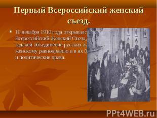 10 декабря 1910 года открывался в Петербурге Первый Всероссийский Женский Съезд,