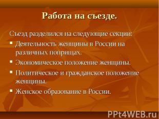 Съезд разделился на следующие секции: Съезд разделился на следующие секции: Деят